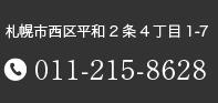 札幌市西区平和2条4丁目1-7 TEL:011-215-8628